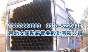 非磁性热浸塑钢管
