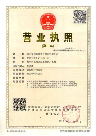 安润管业营业执照