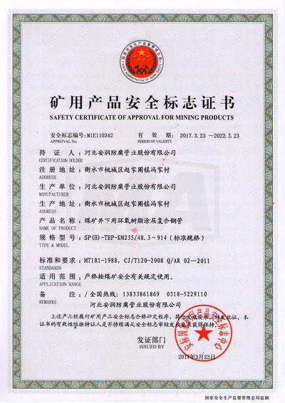 涂塑钢管煤安标证
