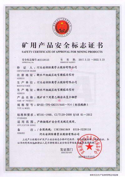 煤安标DN650-900