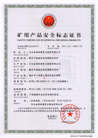 煤安标DN25-600