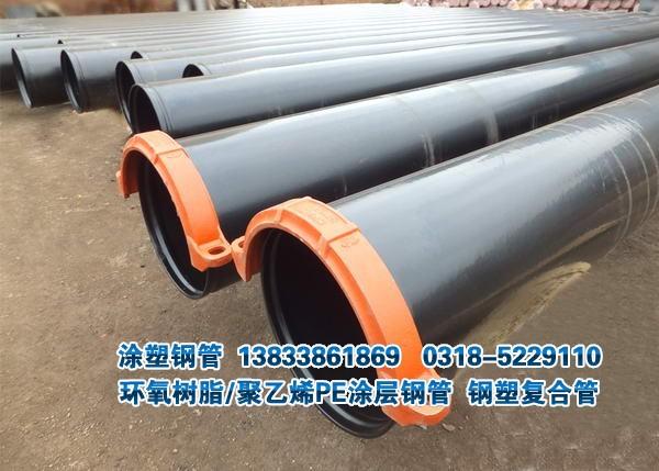 聚乙烯涂层复合钢管