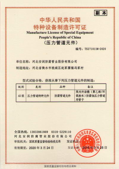 压力管道元件制造许可证
