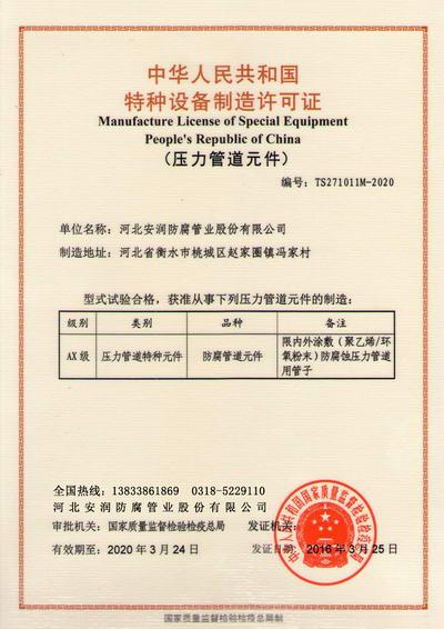 涂塑钢管特种设备制造许可证