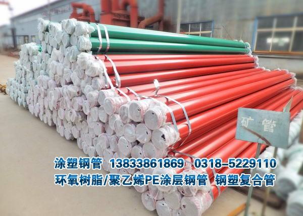 矿用聚乙烯涂层钢管