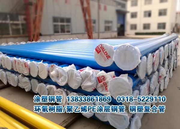 环氧树脂涂层复合钢管