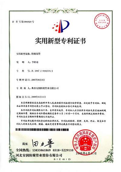 专利防腐泵管