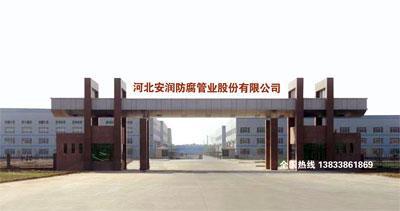 河北安润防腐管业股份有限公司
