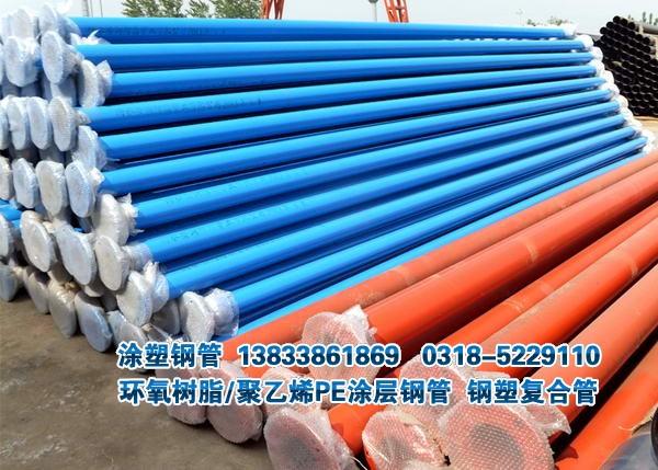 环氧树脂涂层钢管