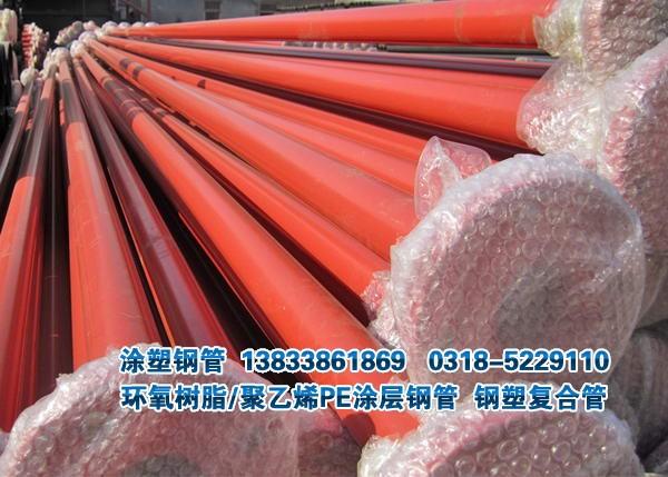 矿用环氧树脂涂层钢管